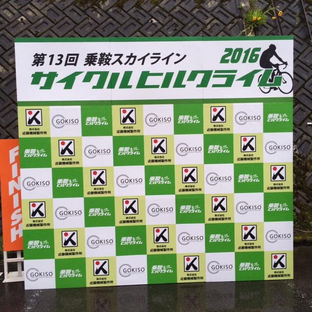 2016年乗鞍スカイラインヒルクライム【前日編】